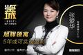 鉴城:旭辉领寓张爱华表示未来5年或可实现盈利