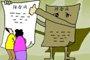 """买房误入中介圈套 如何破解二手房""""阴阳合同"""""""