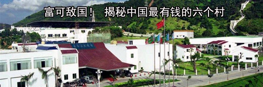 富可敌国! 揭秘中国最有钱的六个村
