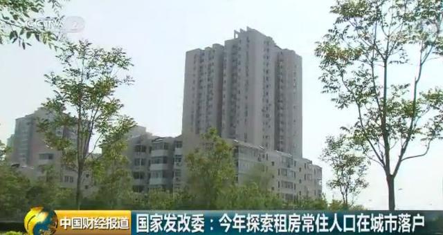 户口和房子脱钩 在大城市租房也有望落户