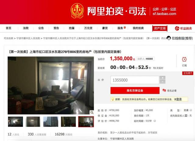 拍卖房走热 上海中环区域起拍70万元房产引竞价