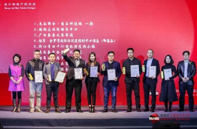 2017REARD地产星设计大奖榜单揭晓 今夜无人入眠