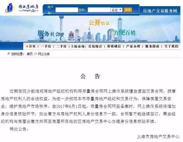 6月1日起沪存量房网签将增身份信息核验环节