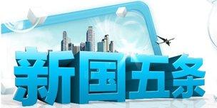 第10期:国五条上海细则大猜想