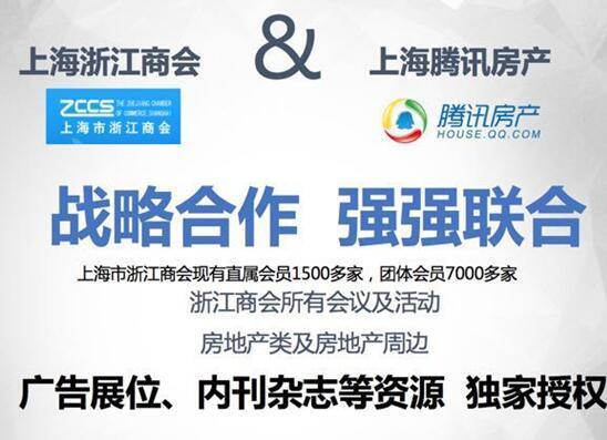 浙江商会与腾讯房产上海站达成战略合作