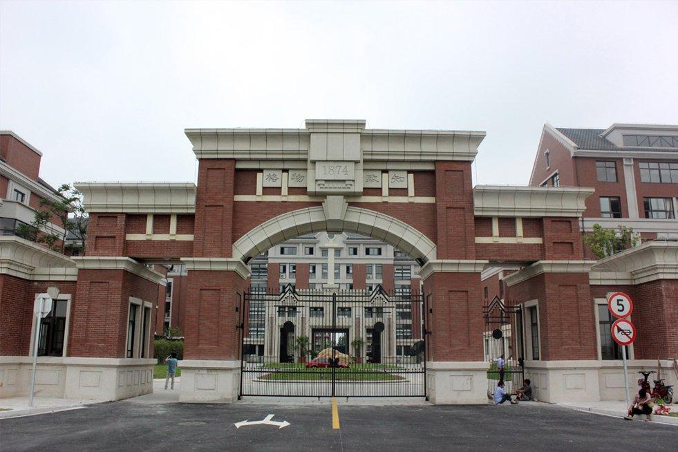 格致中学是上海市实验性示范性高中,该学校奉贤校区将在2014年9月迎来第一批新生,并且招生对象50%为当地学生,优质教育资源的引进对奉贤教育服务水平的提高带来帮助。