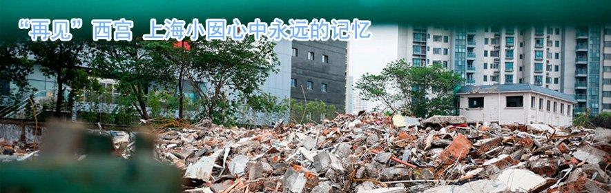 """""""再见""""西宫 上海小囡心中永远的记忆"""