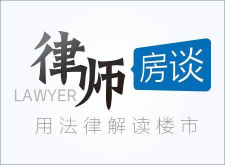 律师解读:如何规避商品房买卖合同中的霸王条款