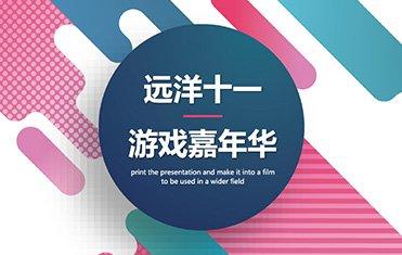远洋十一美食龙8娱乐老虎机网页版嘉年华等你来参加