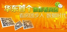 第9期:华东首个微信看房团