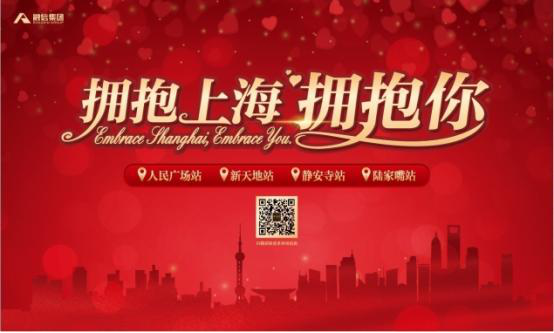 """融信集团""""拥抱上海拥抱你""""公益活动圆满落幕"""