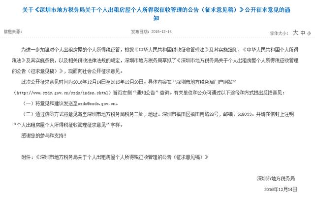 深圳房东注意 个人出租住房暂将按10%税率征收