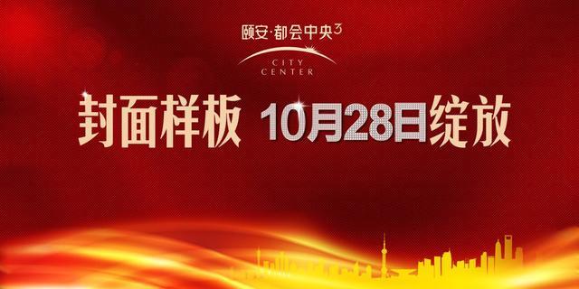 荣耀绽放 10月28日颐安都会中央3期封面样板启幕