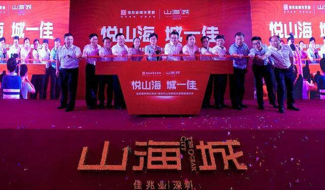 深圳盐田最大的异地搬迁项目启动回迁选房