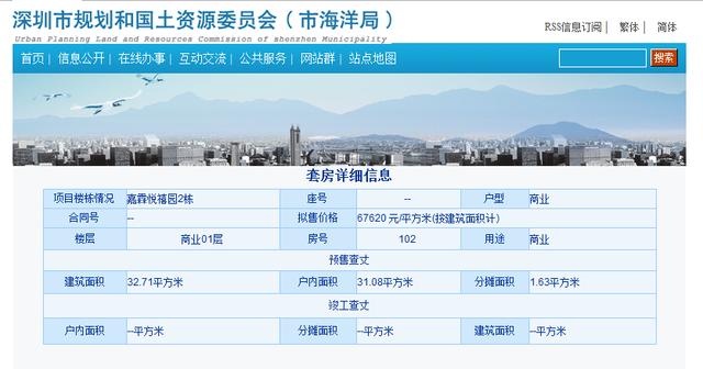 大康·福盈门在售159-179平现房单位 样板房开放中