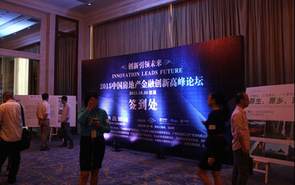 2015中国房地产金融创新高峰论坛