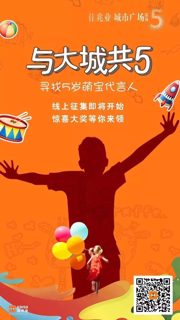 佳兆业城市广场5周年生日盛宴