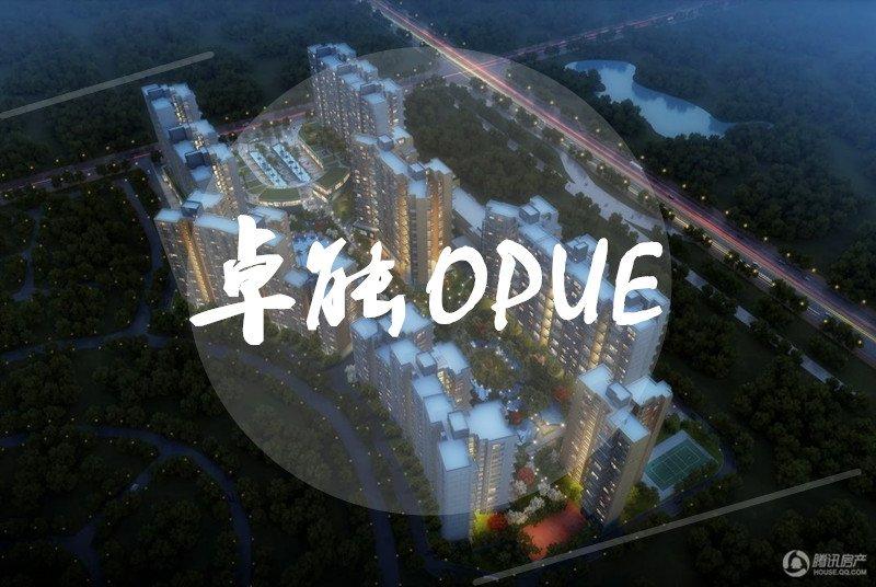 卓能OPUS(卓能雅苑)