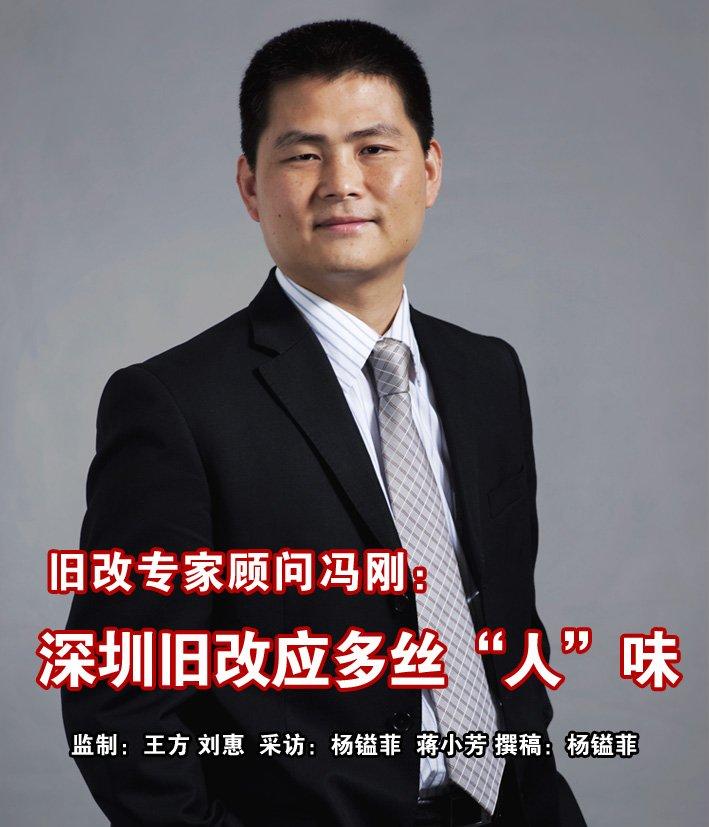 腾讯房产专访冯刚