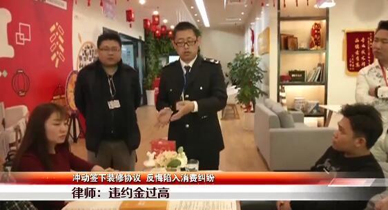 龙华男子当天签约交3.2万意向金 反悔要赔总价15%