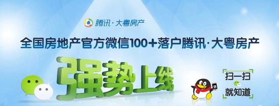 浪潮袭来 官方微信100+落户腾讯大粤房产