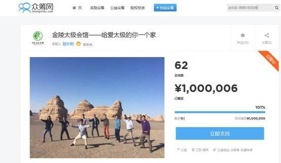 金陵太极会馆24小时众筹100万元 传承太极文化