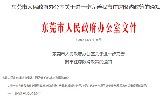 东莞:非户籍买新房首套需1年社保 新购房满2年可交易