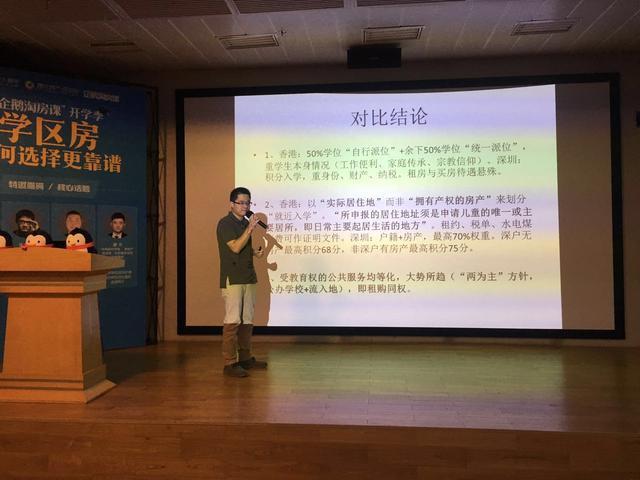 朱文策:名校为稀缺资源 深圳公办学位紧租房难上名校