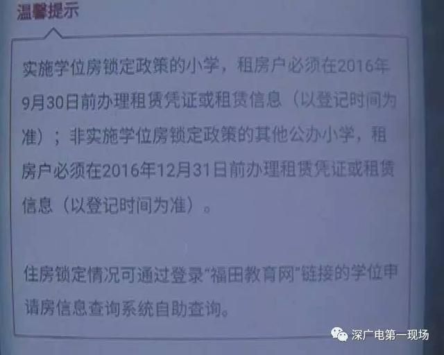 """孩子想跨区上学 深圳家长找""""能人""""一招就搞定?"""