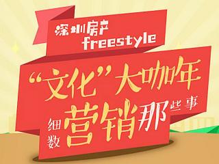 深圳楼市营销freestyle:看哪位大咖来深次数最多