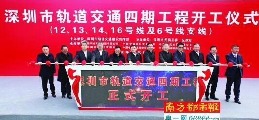 深圳地铁四期工程开工 新线路将推行全自动驾驶技术