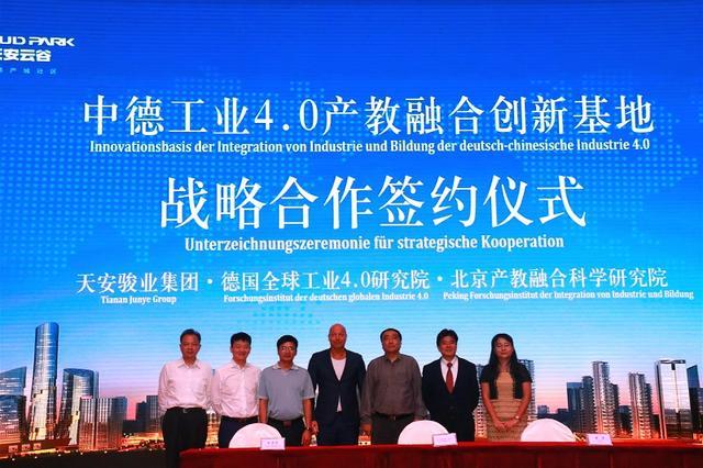 中德工业4.0论坛暨战略合作签约仪式在天安云谷举行