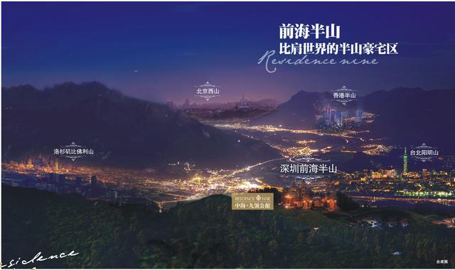 中海九号别墅发售200平城市南山别墅绝版在即生态怎么样国信公馆图片