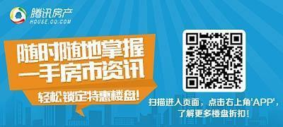 """香港房价""""高烧不退"""" 平均呎价首破1.2万港元"""