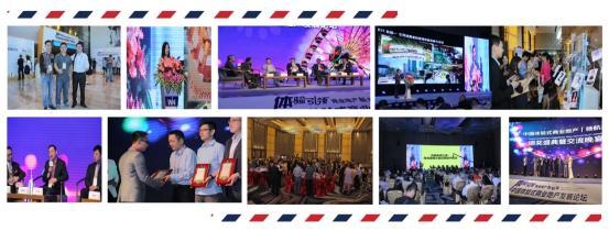 2015中国体验商业地产发展论坛11月25-26日在深举办