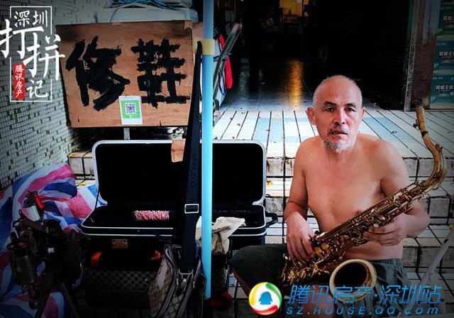 怀抱音乐梦的修鞋匠:来深打拼17载蜗居3平米阳台