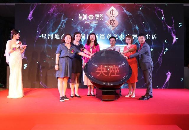 星耀横岗智领未来 星河智荟央座产品发布盛典启幕