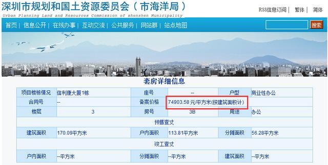 2.23前海信利康大厦获批预售 最低预售价7.49万/平