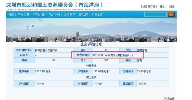 新锦安壹号公馆预计1.27开盘 备案价最低8.3万元/㎡