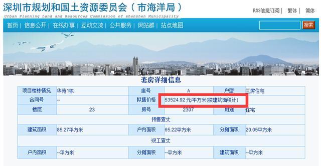 9.3华苑279套高层住宅入市 最高叫价53574.92元/平