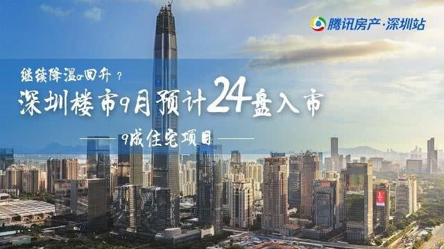 """深圳楼市""""金九""""预计24盘入市 9成住宅项目"""