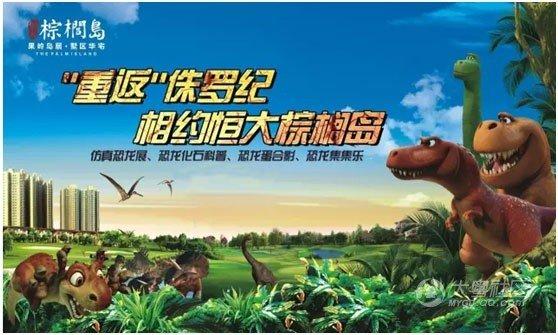 侏罗纪恐龙展