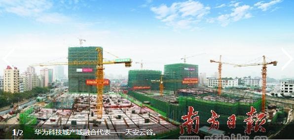 构建三区一城坂田打造现代化复合型城区_房别墅深处质量云图片