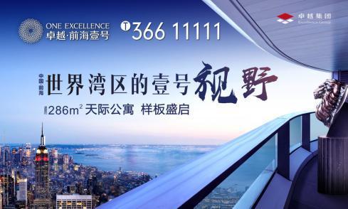 卓越前海壹号建面286㎡天际公寓媒体专享开放日落幕
