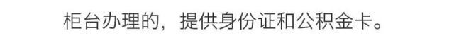 深圳上调公积金提取额度 租房最高可提65%