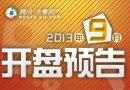 2013年深圳9月开盘预告