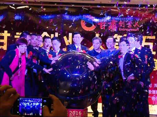 2016年甘肅創業人第五屆年會圓滿舉辦