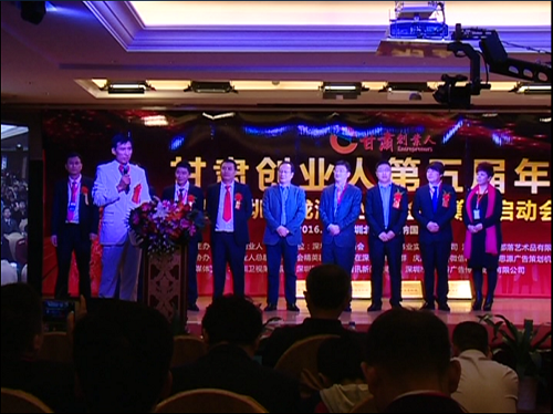 2016年甘肃创业人第五届年会圆满举办