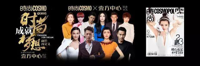 7.31壹方中心联合cosmo在万豪酒店举行明星颁奖盛典