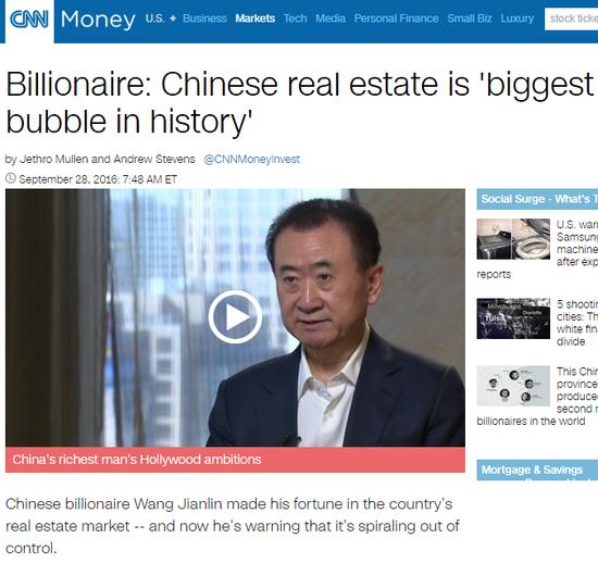 王健林:中国房产泡沫史上最大 限购限贷都没起效